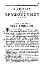 400px-Dio_Chrysostom_Orationes_Johann_Jacob_Reiske_1784_page_43